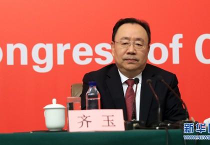齐玉:党内政治生活发生了根本性的深刻变化