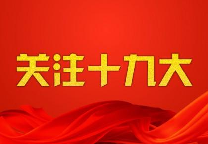 【十九大时光】吉林省网络大V点赞十九大,省新媒体协会为祖国打call