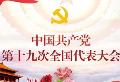 中华民族永续发展的千年大计(为了明天更美好) ——十九大代表热议生态文明建设