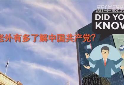 全球街采:原来他们这样看中国共产党