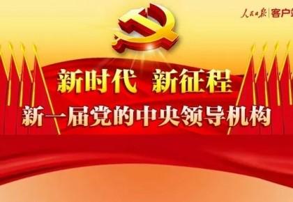 收藏!一张图带你了解新一届党的中央领导机构