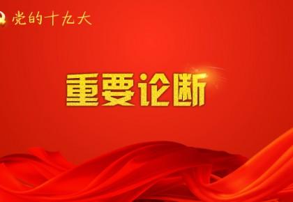 新华社评论员:聚焦新目标 开启新征程——五论学习贯彻党的十九大精神