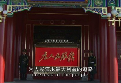 中国共产党为什么行
