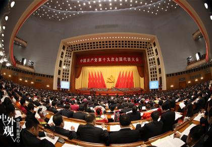 英媒看十九大:中国将更加积极地在国际舞台发挥作用