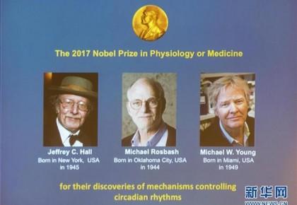 三名美国科学家分享2017年诺贝尔生理学或医学奖