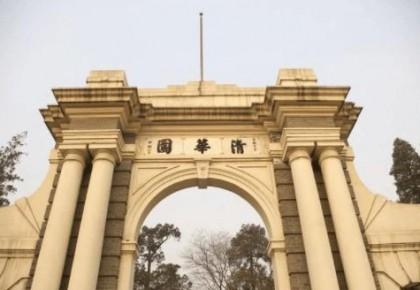 """""""双一流""""大学2017年预算公布:清华居首,吉大87.96亿"""