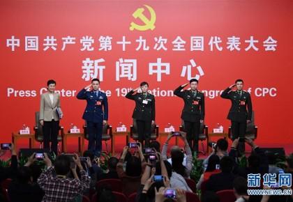 党的十九大新闻中心举行集体采访 聚焦中国特色强军之路