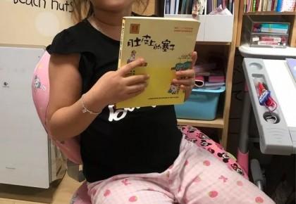 【家庭读书会】曹妍希家庭读书会——《肚皮上的塞子》