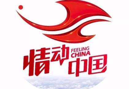 这一刻我们请世界都来看,吉林卫视推介会 闪耀北京城