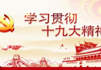 新华社评论员:奋力推进新时代中国特色社会主义事业——六论学习贯彻党的十九大精神