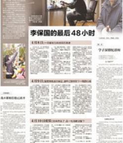 吉大新聞與傳播學院報送的作品獲第27屆中國新聞獎二等獎