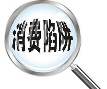 """""""双十一""""将至 吉林省消协发布提示:看差评,不看好评"""