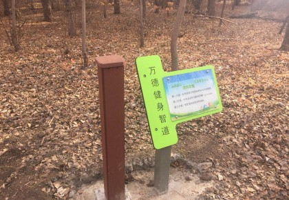 长春南湖公园健身设施翻建 奥运跑道智能体验
