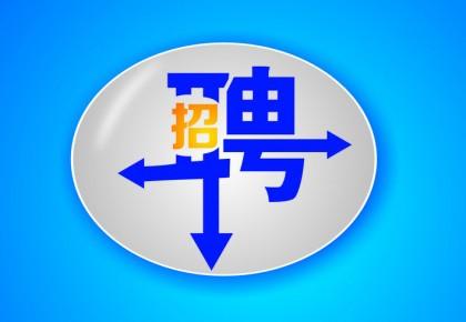 吉林省15家事业单位招工117名