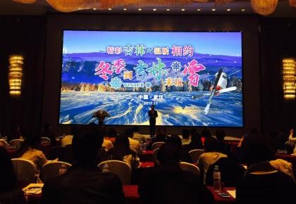 我省冰雪旅游武汉震撼首秀