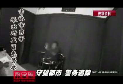 【融媒抢先看】派出所里冒充警察 男子被行政拘留