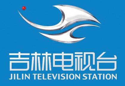 吉林电视台