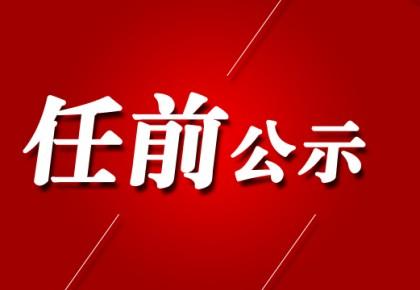 刘化文拟任市(州)党委正职,张宝宗拟提名市(州)政府正职候选人