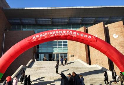 """20个省市682家用人单位带着14000个岗位""""会师""""吉林动画学院"""