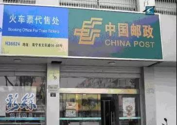 好消息來啦!以后在郵局也能買到火車票了!