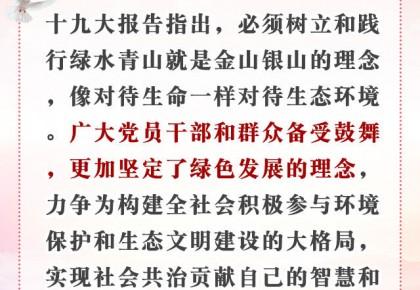 【学思践悟十九大·新时代有话说】坚持人与自然和谐共生 谱写美丽中国新篇章