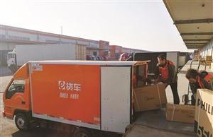 """长春市城区出现多台""""e货车"""",同城送货坐""""公交"""""""