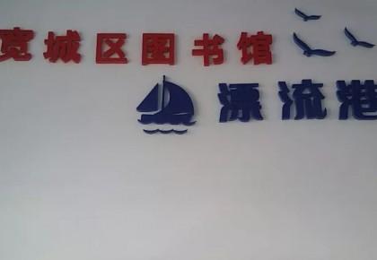 【书香长春】不忘初心 牢记使命——长春市宽城区图书馆建立党史图书漂流港