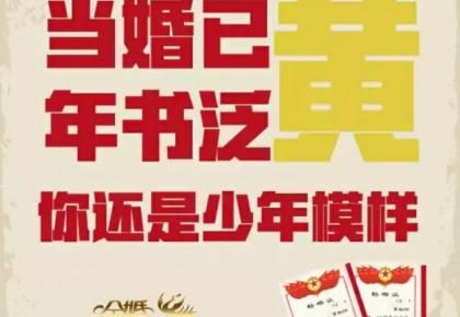 @吉林人 吉视生活频道&老凤祥珠宝 全城寻找金婚夫妇!定制专属金婚对戒!