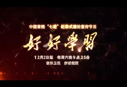 12月2日,吉林电视台《好好学习》栏目首播!敬请期待!