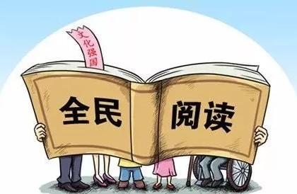 《吉林省全民阅读促进条例》相关问题解读(一)