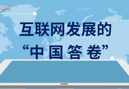 """""""数字中国"""":改变世界的重要力量"""