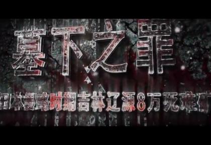 微视频|墓下之罪