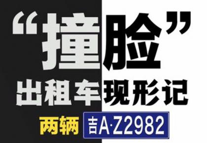 """【融媒抢先看】""""撞脸""""出租车现形记"""