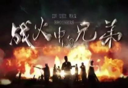 今晚19:00 公共·新闻频道抗战大剧《战火中的兄弟》热血献映!
