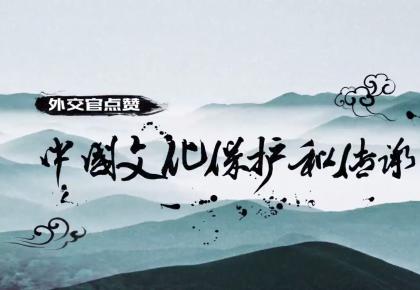 【十九大老外看】外交官点赞中国文化保护和传承