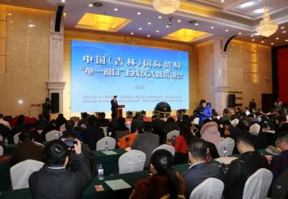"""中国(吉林)国际贸易""""单一窗口""""上线"""