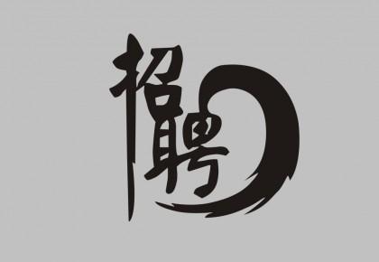 【招聘】长春高速公路有限责任公司招70人 找工作来试试!