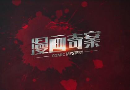 吉林网络广播电视台原创节目《杀手的真相》喜获国家奖项