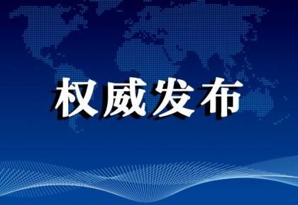 明年起,武警部队由党中央、中央军委集中统一领导