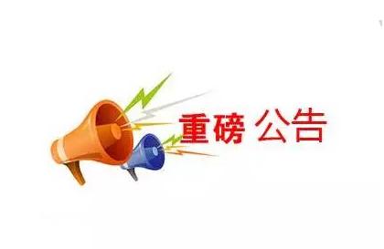 速围观!12日,长春-辽源-梅河口,部分列车停运!