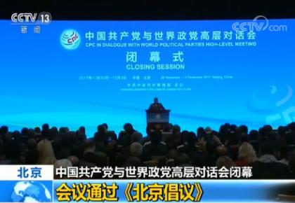 中国共产党与世界政党高层对话会闭幕:会议通过《北京倡议》