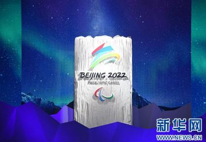 冬梦飞跃 雄心激荡——2022年北京冬奥会和冬残奥会会徽诞生记