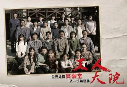 郭晓冬、吴越《工人大院》诠释特殊年代爱情!