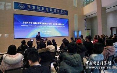 2016-2017《中国大学生就业创业发展报告》发布 首选国企 超七成对就业结果表示满意