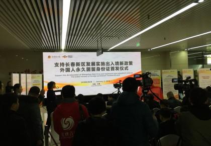 吉林省发出首张外国人永久居留身份证
