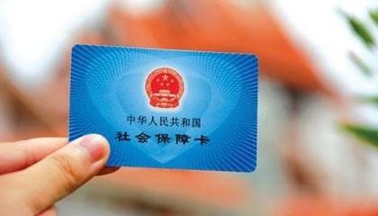 吉林省直参保单位10日起可申报2018年度保险缴费基数