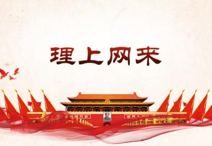 【理上网来•辉煌十九大】守护好共产党员的精神家园,推动全面从严治党向纵深发展