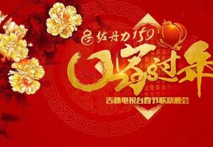 【预告】吉视春晚今晚开录!看吉视通直播 李宗盛送神秘礼物!