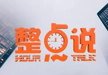 【2018都市改版】《整点说》正式开说 打造省内独家融媒互动类直播节目
