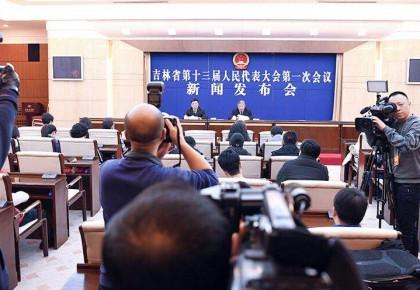省十三届人大一次会议举行新闻发布会